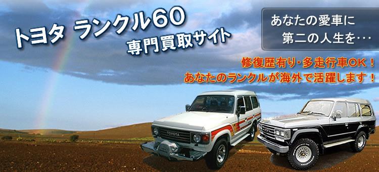 トヨタ ランドクルーザー60専門買取サイト あなたの愛車に第二の人生を・・・